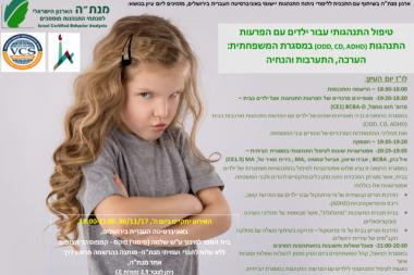 הזמנה_ליום_עיון_30.11.17_בירושלים