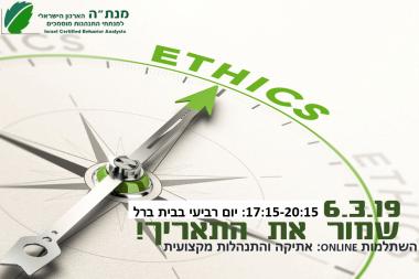אתיקה 6.3