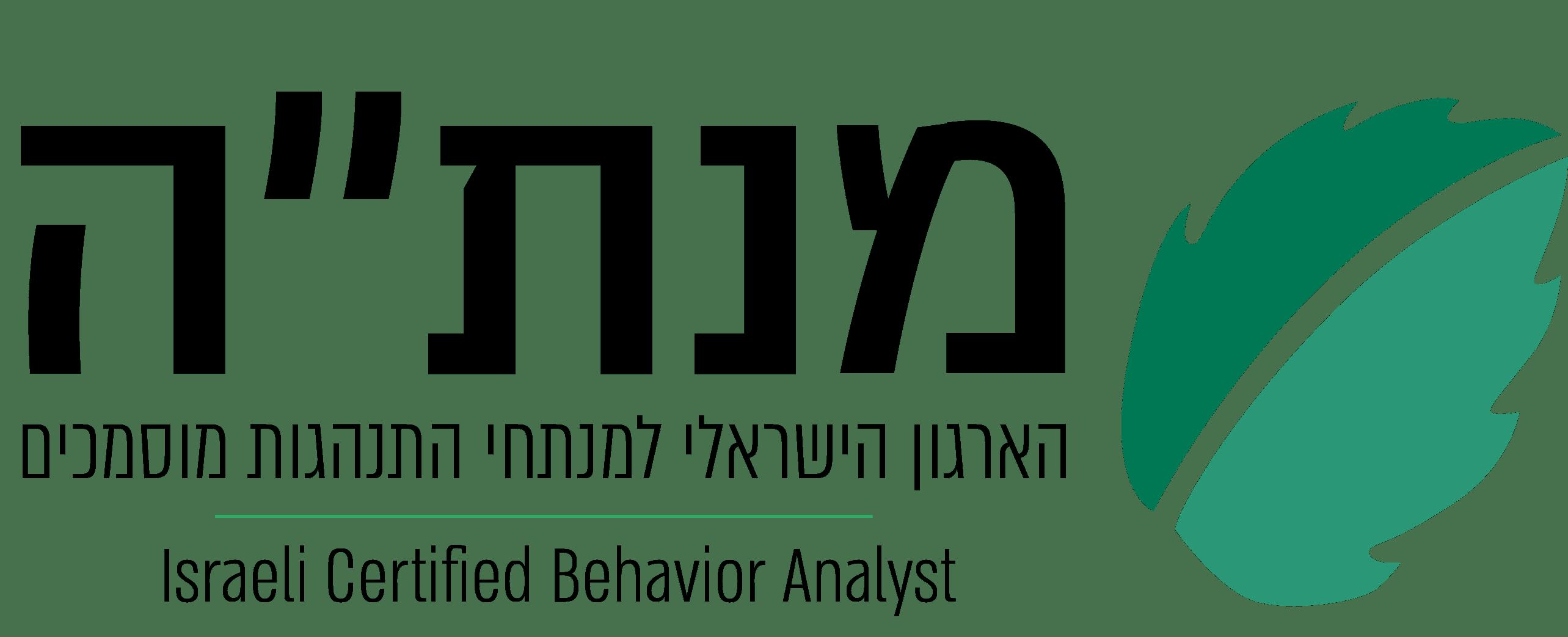 ארגון מנתחי ההתנהגות המוסמכים